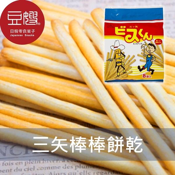 【豆嫂】日本零食 三矢 香酥棒棒餅乾(8入)