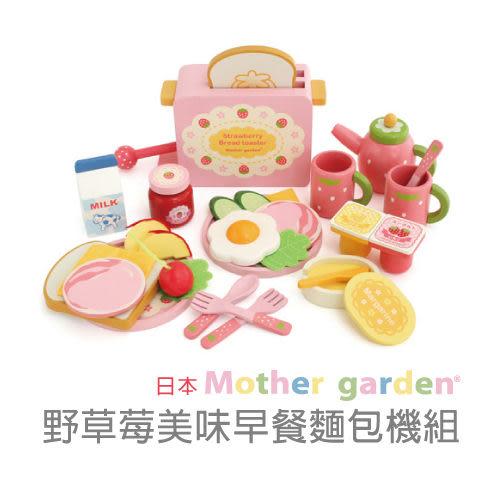 【日本Mother Garden】野草莓美味早餐麵包機組 MG000016