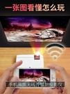 新品光米M2手機投影儀家用辦公高清智慧w...