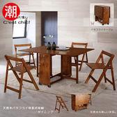 【C est Chic】山丘小樹實木蝴蝶餐桌椅(一桌四椅)免安裝