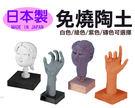 日本進口免燒陶土6包入  (白) 創意黏土 益智趣味  模型 翻膜 CNS(M)63028