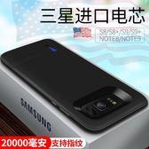 三星s8背夾電池超薄s920000毫安note8無線note9手機殼plus便攜s8 專用快充N9500