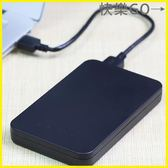 外接硬碟盒 外置usb3.0固態外接行動盤盒子sata外殼機械行動硬碟盒