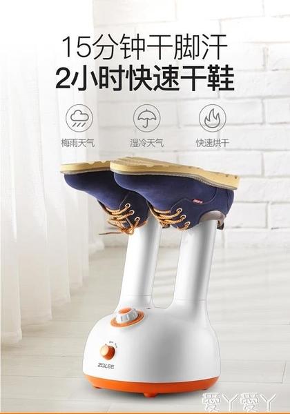 烘鞋神器烘鞋器鞋干除臭殺菌家用哄烘干機烤暖鞋神器速干冬季小型220V
