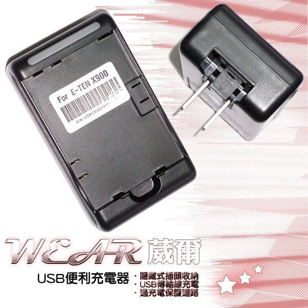 【免運費】NOKIA BL-5C 專用充電器【隱藏式插頭+USB】SOWA C009 D198 D178 CP10 Uta 6380 UTEC V579 V181 V171 V201