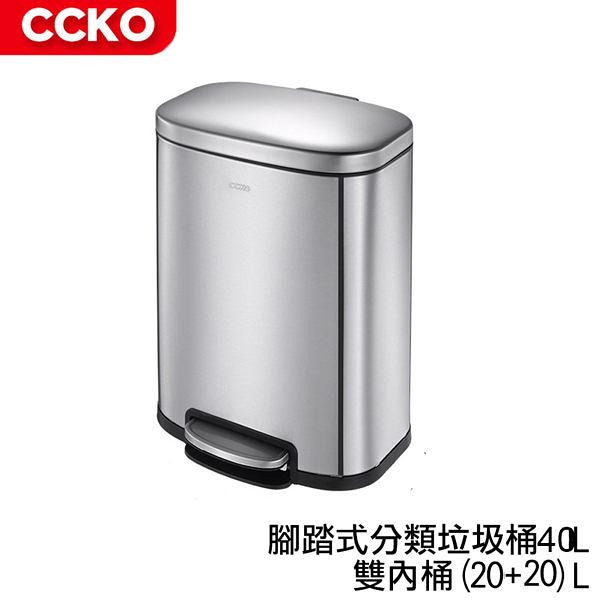 CCKO不銹鋼有蓋分類垃圾桶家用腳踩腳踏式(雙桶)浴室廚房客廳臥室創意40L(20L+20L)