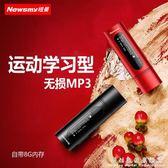 紐曼mp3音樂播放器迷你學生版小巧型隨身聽便攜式口香糖U盤聽學 科炫數位