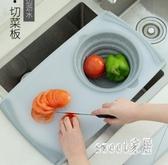 砧板廚房多功能水槽家用塑料搟面案板水果帶折疊瀝水收納籃 JY333【Sweet家居】