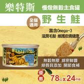 【毛麻吉寵物舖】LOTUS樂特斯 慢燉無穀主食罐 野生鮭 全貓配方78g-24件組 貓罐 罐頭
