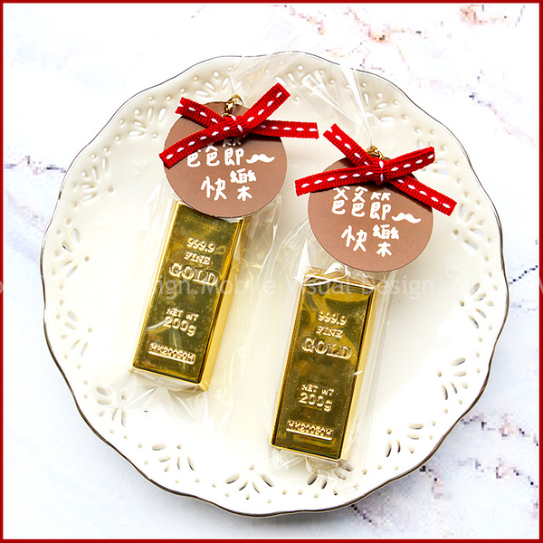 父親節來店禮採購-創意禮物-[爸爸賺大錢]金塊磁鐵(已包裝)-父親節禮贈品/滿額禮/幸福朵朵
