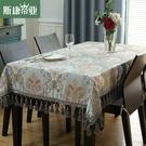 歐式茶幾桌巾布藝長方形客廳家用餐桌巾方桌正方形台布圓形圓桌大