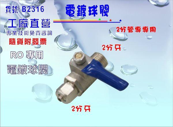 【巡航淨水】2分電鍍球閥.淨水器.濾水器.飲水機.RO純水機.電解水機.水電材料(貨號B2316)