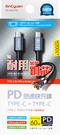 【SinCyuan】TYPE-C PD鋁合金傳輸線-1米