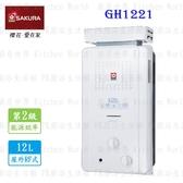 【PK 廚浴 館】高雄櫻花牌GH1221 屋外防風型熱水器☆12 公升節能熱水器 店面可