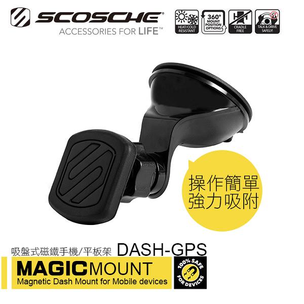 [哈GAME族]免運費 可刷卡 SCOSCHE MAGIC MOUNT DASH-GPS 吸盤式磁鐵手機架 8SHE130001