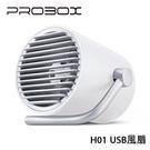 PROBOX H01 USB 迷你風扇 Home & Office 白色 (家電)