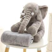 嬰兒陪睡抱枕安撫玩偶大象毛絨玩生日禮物【奇趣小屋】