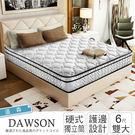 IHouse-道森 科技乳膠三線硬式護邊獨立筒床墊-雙大6x6.2尺