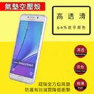 【YUI】SAMSUNG  Note 5 Note 4 透明套 Note 5/N9200 Note 4/N9100 空壓手機保護套 透明套 高透 防摔殼