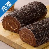 巧克力瑞士捲2盒【愛買冷凍】
