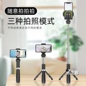 自拍桿 藍芽通用型拍照神器迷你無線含遙控三腳架蘋果小米直播支架