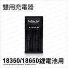 18350 18650 鋰電池用 雙用充電器 USB雙槽電池座充 雙槽充電 充電器 USB充電 【可刷卡】薪創數位