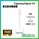 【刀鋒】Lightning Digital AV 轉接器 現貨供應 數位影音轉接器 投屏器