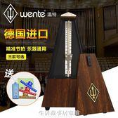 德國進口正品溫特節拍器鋼琴古箏敦煌架子鼓樂器通用精準考級專用 生活故事
