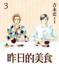 昨日的美食(03)【城邦讀書花園】