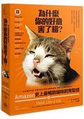 為什麼你的好意害了貓?Amazon史上最暢銷貓咪飼育聖經,從幼貓到老貓,從基本認
