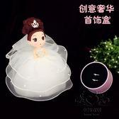 首飾盒 娃娃首飾盒公主歐式正韓求婚戒指盒女生生日聖誕新年禮物創意婚禮戒枕1件免運xw