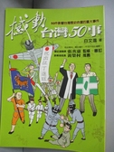 【書寶二手書T4/歷史_GMX】撼動台灣50事_白文進