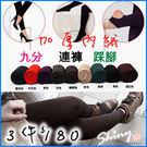 【29A50-6】shiny藍格子-瑕疵特賣.顯瘦加厚內絨料踩腳/九分/連褲褲襪內搭褲