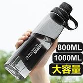 塑料水杯子便攜運動大容量太空水壺男夏天茶杯耐高溫防摔水瓶『小淇嚴選』