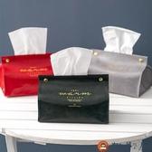 面紙盒簡約輕奢皮革客廳家用抽紙袋桌面紙巾袋【淘夢屋】