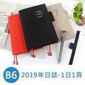 珠友 BC-50356 B6/32K 2019年日誌/手帳/日計劃(1日1頁)-經典