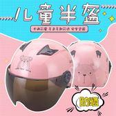 兒童頭盔電動摩托車男女小孩寶寶安全帽夏季防曬可愛輕便式半盔