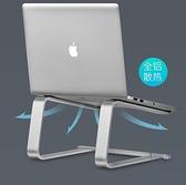 筆記本電腦支架托桌面收納增高架散熱鋁合金墊高底座【極簡生活】