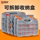 易耐特塑料手提式雙面透明螺絲零件收納盒元件盒分隔工具盒分格箱