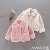 嬰兒羊羔毛外套 女寶寶羊羔毛秋冬外套女童洋氣新款2小童保暖外衣3歲嬰兒冬裝上衣 coco
