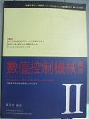 【書寶 書T8 /進修考試_PIP 】數值控制機械實習Ⅱ_ 楊玉清