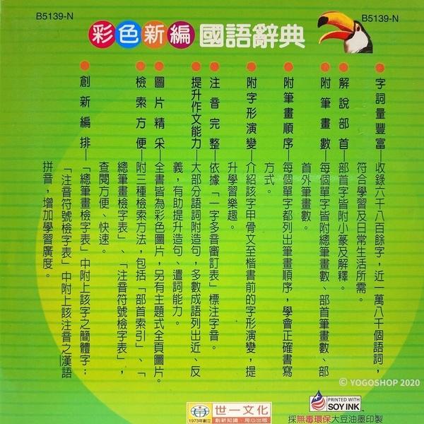 世一 新編國語辭典 B5139-1 精裝版 /一本入(定350) 彩色插圖 學生字典 國語字典 益