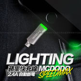【智能斷電】Speedmax競速 lighting 蘋果快充 2.4A 自動斷電【H00166】