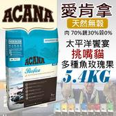 [寵樂子]《愛肯拿ACANA》太平洋享宴 / 挑嘴無穀貓 - 多種魚玫瑰果 5.4kg / 貓飼料