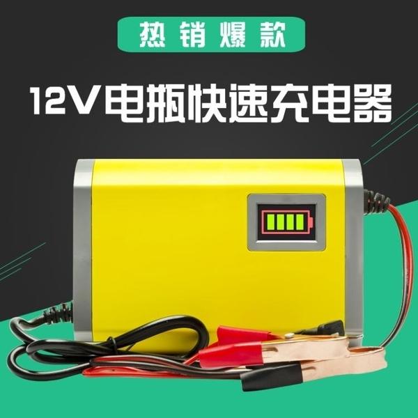 智慧修復12V踏板摩托車電瓶充電器汽車鉛酸蓄電池12V充電機通用型 【米娜小鋪】