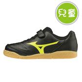 MIZUNO 兒童室內足球鞋 REBULA 3 CLUB KIDS IN系列 黑 P1GG206645 20SS