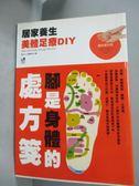 【書寶二手書T4/養生_GJL】居家養生美體足療DIY腳是身體的處方箋_樂活文化