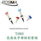 POSMA 高爾夫子母球托 球釘 球TEE 球梯 (80mm) 6入 T080