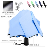 【RainSky】40吋自動黑膠傘-遮光/遮雨/抗UV傘_折疊傘 / 晴天雨天一把搞定-自動傘-晴雨傘