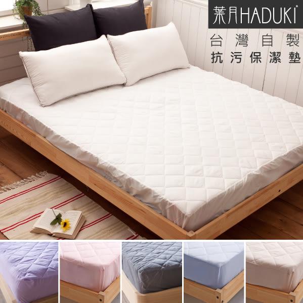 保潔墊-單人 [工廠直營-抗污型保潔墊] 六色 ; 可水洗 ; 保護床墊 ; 翔仔居家台灣製
